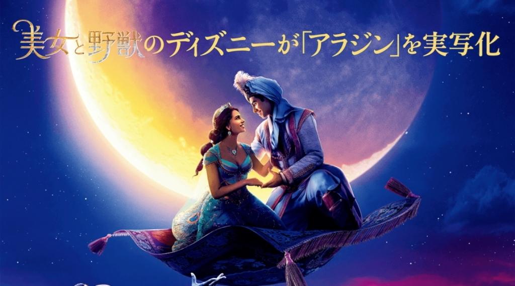 ディズニー映画最新作『アラジン』